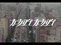 PNL - CLIP Tchiki Tchiki [INSTRU]