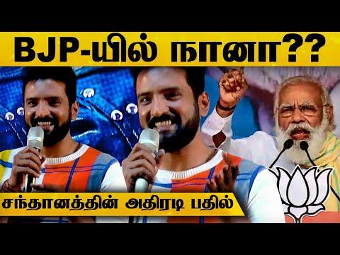 BJP-யில் நானா?? இது பெரிய காமெடி - சந்தானத்தின் அதிரடி பதில்.! | Biskoth | R. Kannan | Press Meet HD