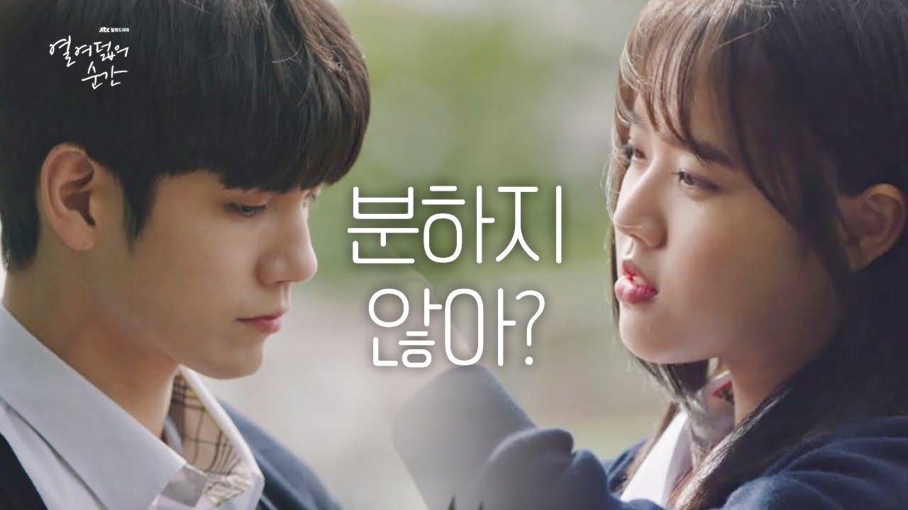 Current Drama 2019] Moment of Eighteen / 18, 열여덟의 순간