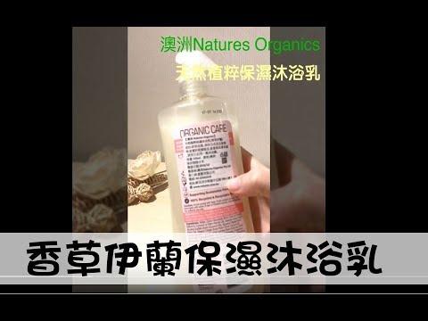 【澳洲Natures Organics開箱】天然植粹保濕沐浴乳(香草伊蘭)725ml