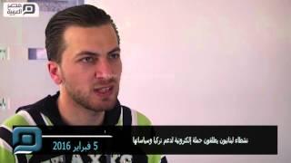 مصر العربية | نشطاء لبنانيون يطلقون حملة إلكترونية لدعم تركيا وسياساتها