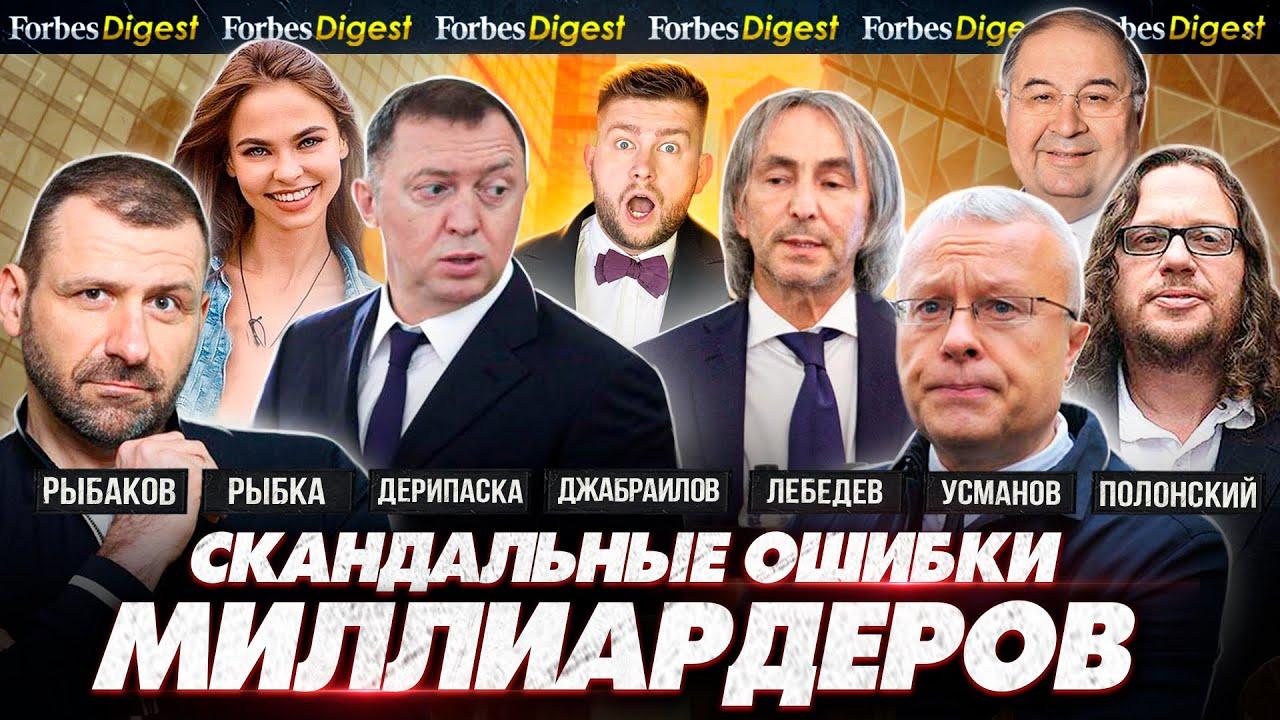 СКАНДАЛЫ МИЛЛИАРДЕРОВ - эскорт, драки, хейт и тюрьма