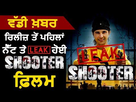 ਵੱਡੀ ਖ਼ਬਰ : Shooter ਫਿਲਮ ਨੂੰ ਕੀਤਾ ਗਿਆ Online Leak | Theater 'ਚ ਜਲਦ ਹੋਣੀ ਸੀ Release | Dainik Savera