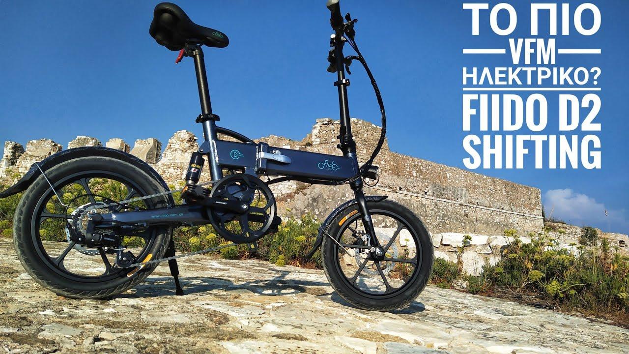 FIIDO D2 S - Tο ηλεκτρικό ποδήλατο που θα λατρέψεις!!! Unbox και review (GREEK)