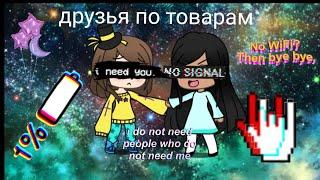 ×Сериал× ~Друзья по товарам~