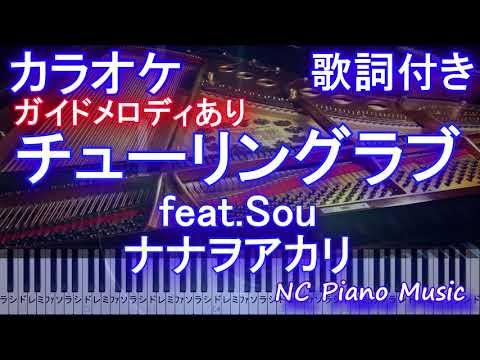 歌詞 チューリング ラブ ナナヲアカリ&Sou 『チューリングラブ』