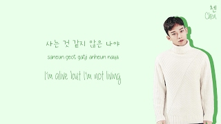 Chen (첸) - I'm Not Okay (안녕 못해) Lyrics (Han/Rom/Eng) MP3