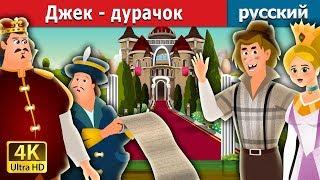 Джек - дурачок   сказки на ночь   русский сказки