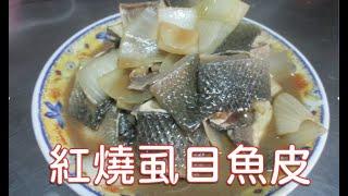 [家常菜] 紅燒虱目魚皮