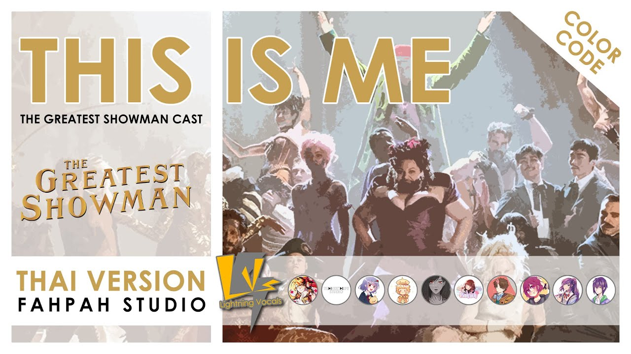 ครั้งแรกของ LVs กับบทเพลงที่ยกขบวนมาทั้ง 11 คน !! กับเพลง THIS IS ME - The Greatest Showman