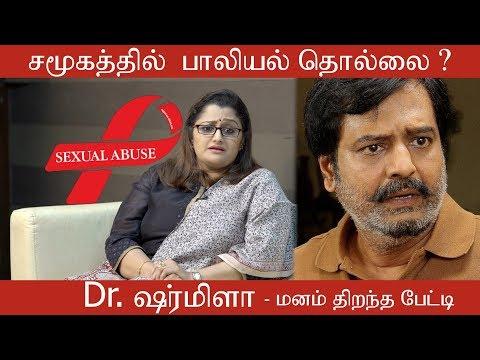 குழந்தைகளை ஏன் குறி வைக்கிறார்கள் ? டாக்டர் ஷர்மிளா | Child Abuse | Dr Sharmila Exclusive |