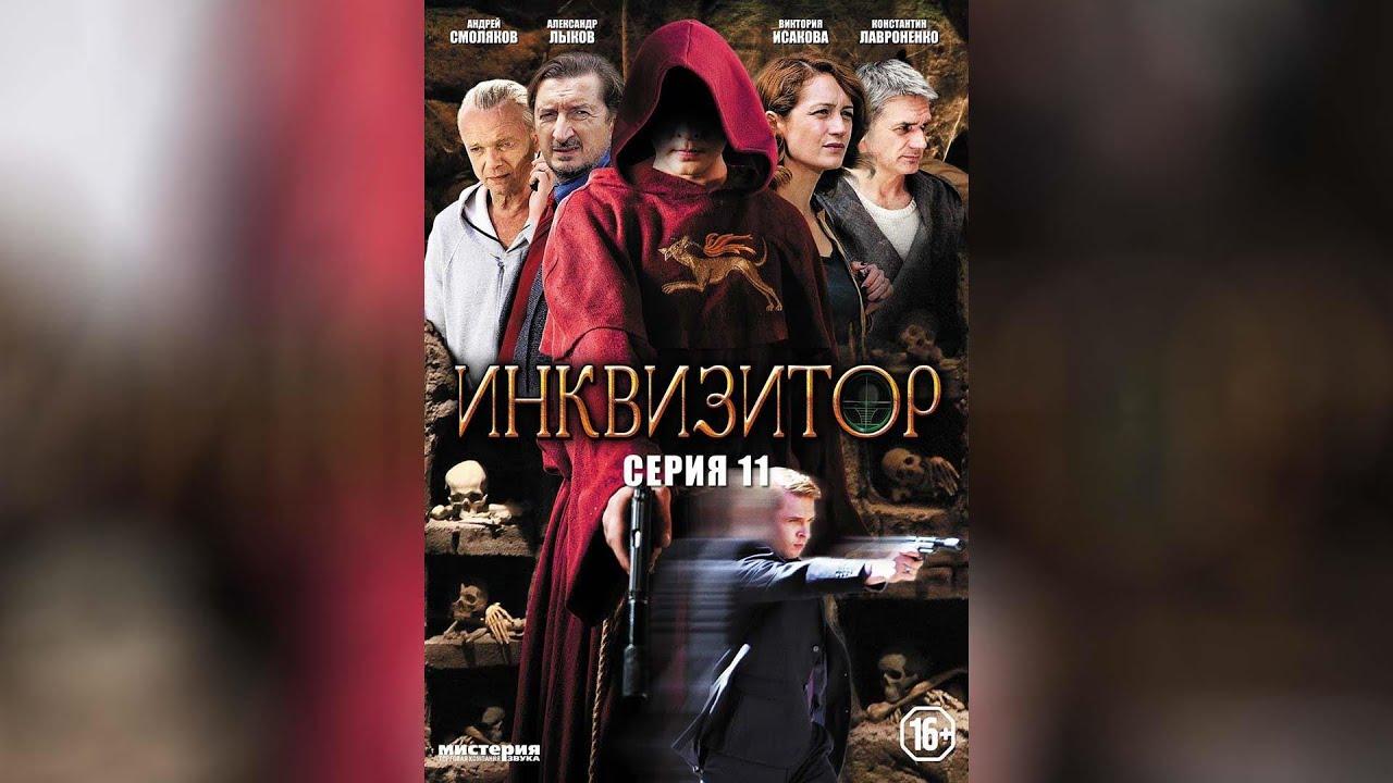 Инквизитор. Серия 11 (2014) - YouTube