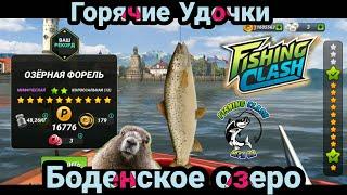Горячие Удочки Боденское озеро Игровой процесс Fishing Clash Реальная рыбалка