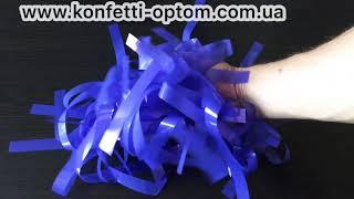 Материал для бумажного шоу Украина, цветные ленты, купить бумагу для бумажного шоу.