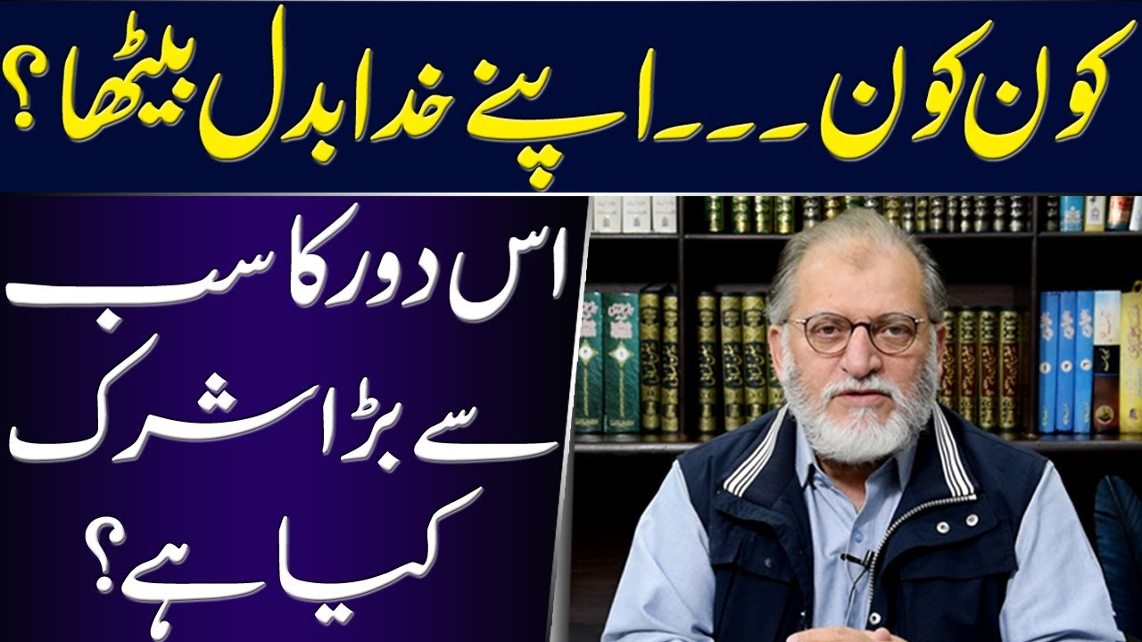 What is the Biggest 'Shirk' of this age? Orya Maqbool Jan