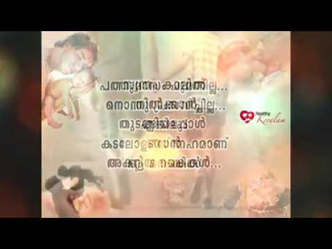Love Your Father Malayalam Youtube