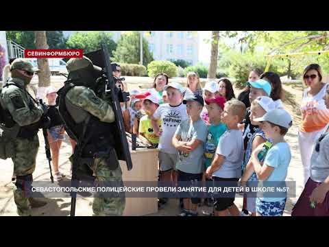 НТС Севастополь: Севастопольские полицейские провели показательное выступление для детей в школе №57