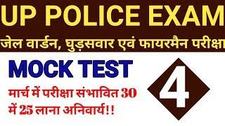 UP POLICE EXAM MOCK TEST-4