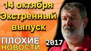 Вячеслав Мальцев | Плохие новости | Артподготовка | 14 октября 2017