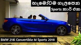 BMW 218i Convertible M Sport 2018 Review (Sinhala)