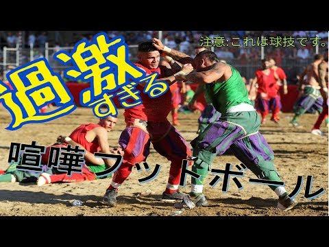 【喧嘩フットボール】過激すぎる格闘球技『カルチョ フィオレンティノ』が最高に面白い!!【殴る】【蹴る】