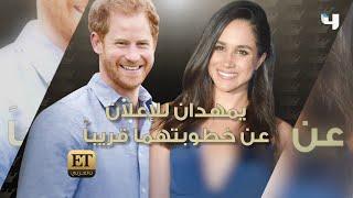 مقعد فرق الأمير هاري عن حبيبته بأمر القانون