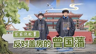 [百家说故事]反对盖房的曾国藩| 课本中国