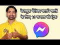 Facebook messenger Tricks you don t know about this