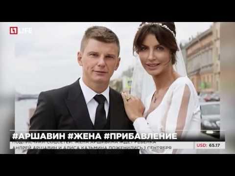 Подписчики соцсетей: Жена Аршавина ждет ребенка