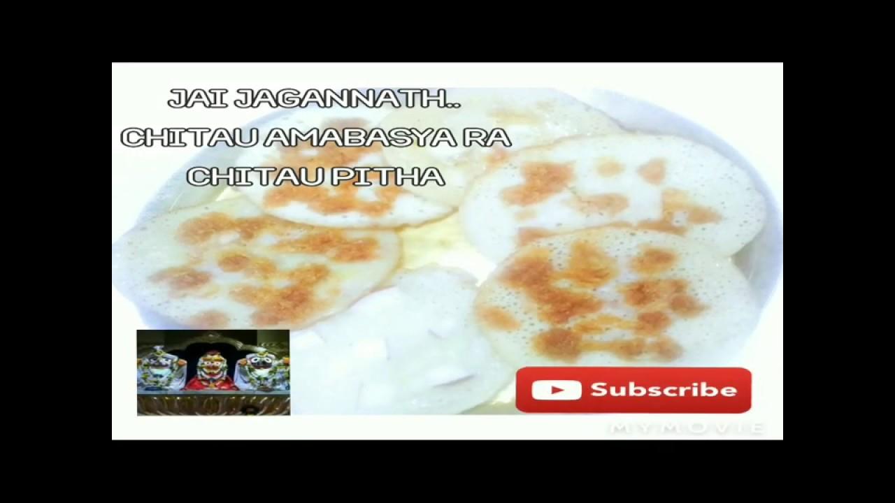 ଚିତାଲାଗି ଅମାବାସ୍ୟା ଉପଲକ୍ଷେ ସ୍ପେସିଆଲ ଚିତୋଉ ପିଠା/ Authentic Odia chitau pitha/ rice pan cake