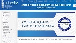Дистанционное обучение в ТИУ (tyuiu.ru) | ВидеоОбзор кабинета ТИУ