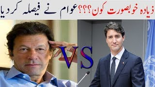 who is the most handsome prime Minister in the world || imran khan vs justin trudeau