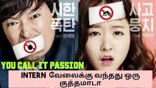 YOU CALL IT PASSION(2015)|Tamil dubbed movie|tamil explained| korean movie| தமிழ் விளக்கம்|