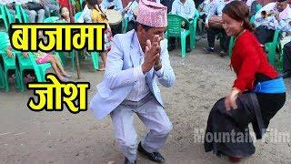 Nepali Culture Dance Panche Baja मगर्नी तरुनी र बाहुन बाजेको घमाशान