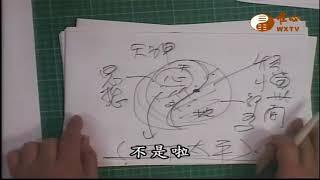 【王禪老祖玄妙真經382】| WXTV唯心電視台