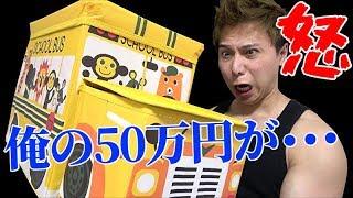 【遊戯王】50万円の福袋を注文したのに変なバスのおもちゃが届いたんだが。