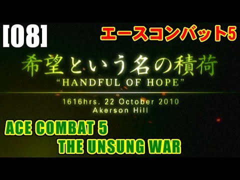 [M08] 希望という名の積荷(HANDFUL OF HOPE) - ACE COMBAT 5 THE UNSUNG WAR
