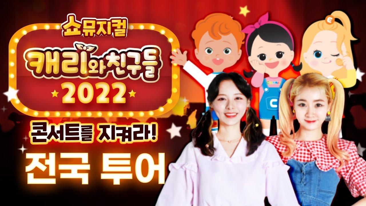 웰컴! 쇼뮤지컬 캐리와 친구들 2022콘서트를 지켜라♡타임슬립