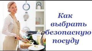 Как выбрать безопасную посуду(, 2015-10-28T14:41:02.000Z)