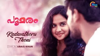 Kadavathoru Thoni Cover Song by Ubais Khan | Poomaram Song | Malik Muhammed Ali, Varsha Prasad | HD