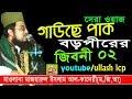 গাউছে পাক বড়পীরের জিবনী ০২ | Mawlana Majharul Islam Alkaderi | BANGLA WAZ | ULLASH ICP