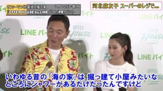 女優でタレントの河北麻友子さんと俳優の松重豊さんが12日、都内で行わ...