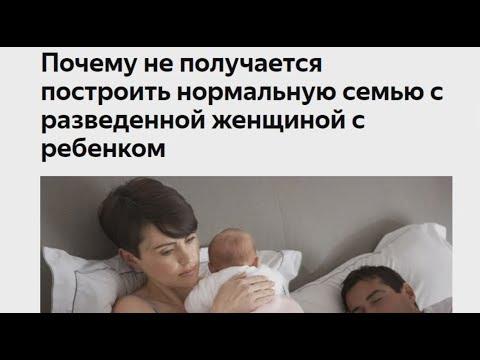 Построить семью с разведенкой