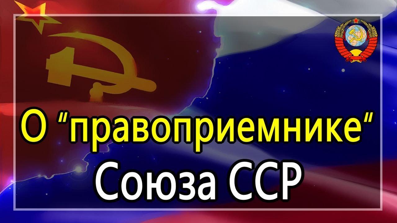 """О """"правоприемнике"""" Союза ССР (С. В. Тараскин) - 24.06.2020"""