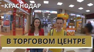 видео Краснодар: скидки на «Красной Площади»