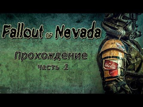 Fallout of Nevada Прохождение