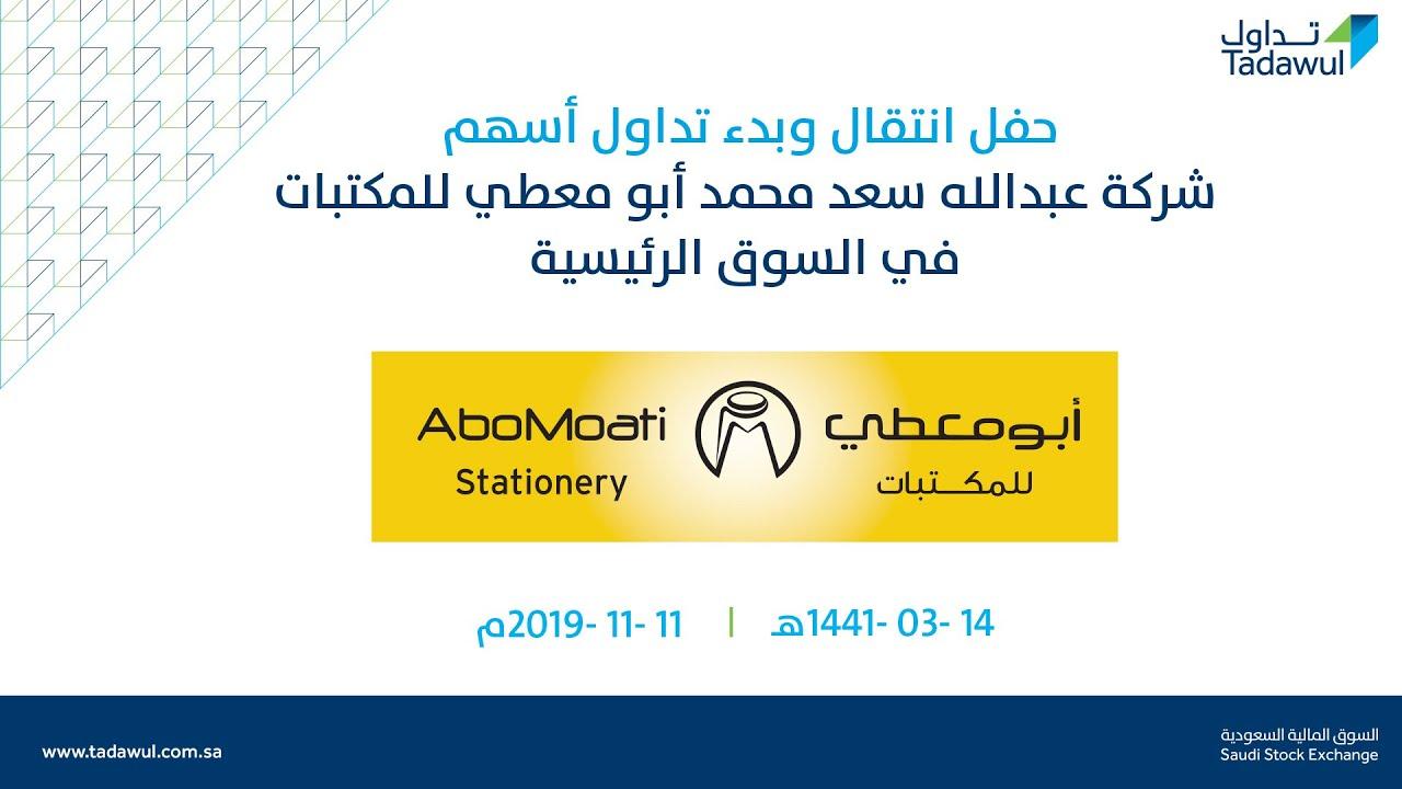 حفل انتقال وبدء تداول أسهم شركة عبدلله سعد أبو معطي للمكتبات في السوق الرئيسية Youtube