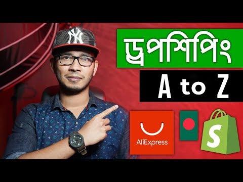 The Ultimate Dropshipping Tutorial In Bangla For Beginners | by Masuk Sarker Batista thumbnail