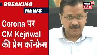 """CM Arvind Kejriwal: """"Lockdown का पालन करना बहुत ज़रूरी, मजदूरों से शहर न छोड़ने की अपील"""""""