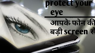 Best and useful app to protect your eye||by Dk technical